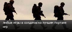 любые игры в солдатов на лучшем портале игр