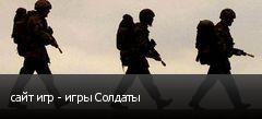 сайт игр - игры Солдаты