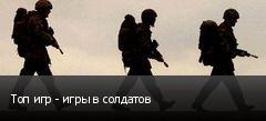 Топ игр - игры в солдатов