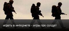 играть в интернете - игры про солдат