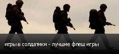 игры в солдатики - лучшие флеш игры