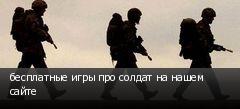 бесплатные игры про солдат на нашем сайте
