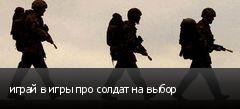 играй в игры про солдат на выбор