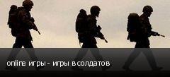 online игры - игры в солдатов