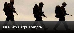 мини игры, игры Солдаты