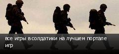 все игры в солдатики на лучшем портале игр