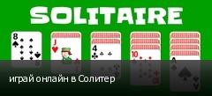 играй онлайн в Солитер