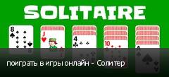 поиграть в игры онлайн - Солитер