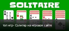 топ игр- Солитер на игровом сайте