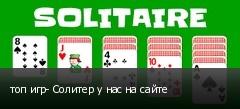 топ игр- Солитер у нас на сайте