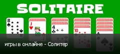 игры в онлайне - Солитер