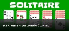 все клевые игры онлайн Солитер