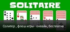 Солитер , флеш игры - онлайн, бесплатно