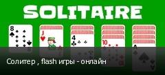 Солитер , flash игры - онлайн