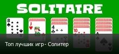 Топ лучших игр - Солитер