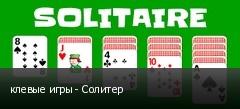 клевые игры - Солитер
