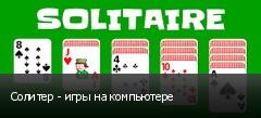 Солитер - игры на компьютере