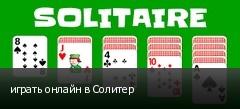 играть онлайн в Солитер