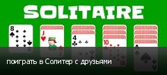 поиграть в Солитер с друзьями