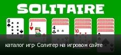 каталог игр- Солитер на игровом сайте