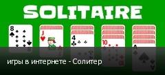 игры в интернете - Солитер