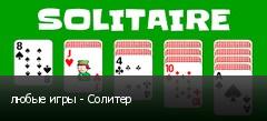 любые игры - Солитер