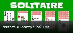 поиграть в Солитер онлайн MR