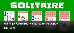 топ игр- Солитер на лучшем игровом портале