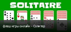 флеш игры онлайн - Солитер