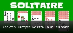 Солитер - интересные игры на нашем сайте