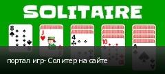 портал игр- Солитер на сайте