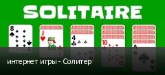 интернет игры - Солитер