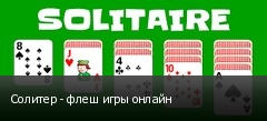 Солитер - флеш игры онлайн