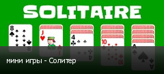 мини игры - Солитер