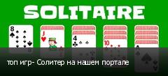 топ игр- Солитер на нашем портале