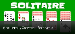 флеш игры, Солитер - бесплатно