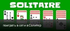 поиграть в сети в Солитер