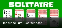 Топ онлайн игр - Солитер здесь
