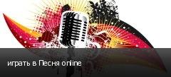 играть в Песня online