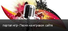 портал игр- Песня на игровом сайте