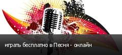 играть бесплатно в Песня - онлайн
