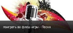 поиграть во флеш игры - Песня