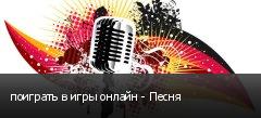 поиграть в игры онлайн - Песня
