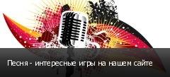 Песня - интересные игры на нашем сайте