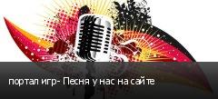 портал игр- Песня у нас на сайте