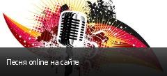 Песня online на сайте