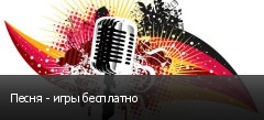 Песня - игры бесплатно