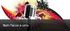 flash Песня в сети