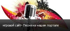 игровой сайт- Песня на нашем портале