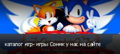 каталог игр- игры Соник у нас на сайте